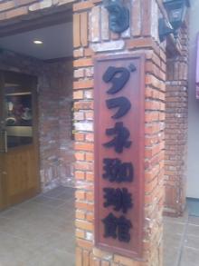 ポケさんの食いしん坊日記-120215_084731.jpg