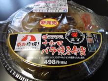ポケさんの食いしん坊日記-120310_080345_ed.jpg