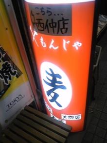 ポケさんの食いしん坊日記-120328_192418.jpg