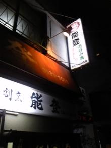 ポケさんの食いしん坊日記-120328_202120.jpg