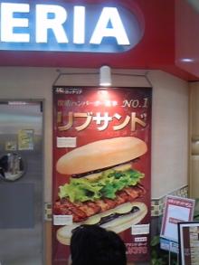 ポケさんの食いしん坊日記-120707_142019.jpg