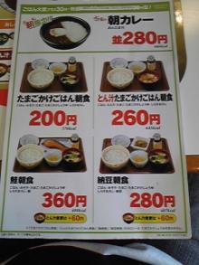 ポケさんの食いしん坊日記-120729_092224.jpg