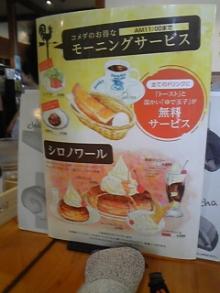 ポケさんの食いしん坊日記-120816_071009.jpg