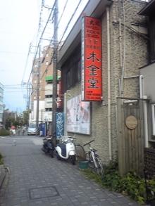 ポケさんの食いしん坊日記-120817_173045.jpg