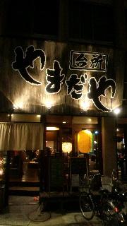 ポケさんの食いしん坊日記-2012100721300000.jpg