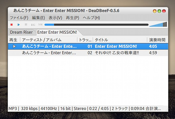 DeaDBeeF Ubuntu 音楽プレイヤー