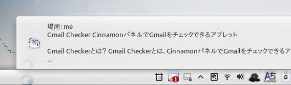 Gmail Checker Ubuntu Cinnamon Gmailチェック