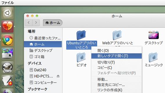 MediterraneanWhite Ubuntu テーマ