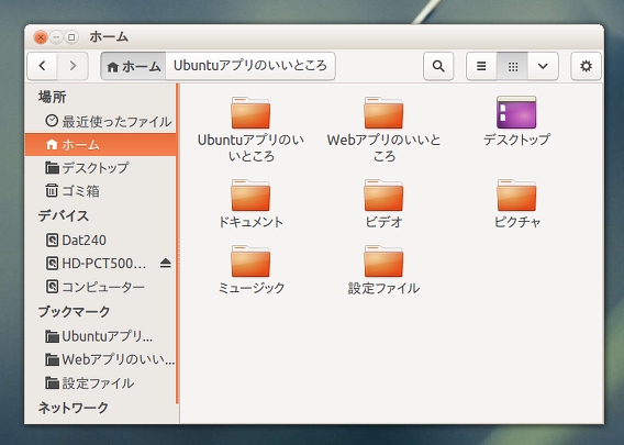 Nautilus 3.6 Ubuntu ファイルマネージャ