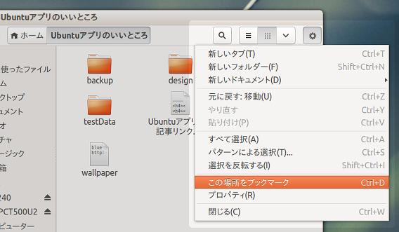Nautilus 3.6 Ubuntu ブックマークの追加