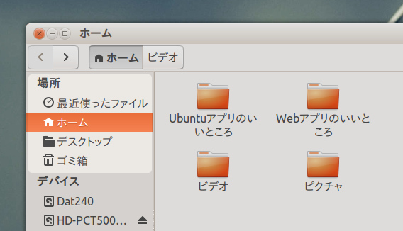Nautilus 3.6 Ubuntu デフォルトの場所の削除