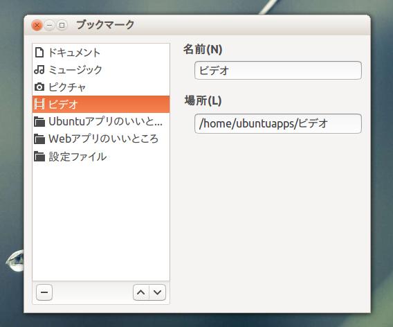 Nautilus 3.6 Ubuntu ブックマークの編集