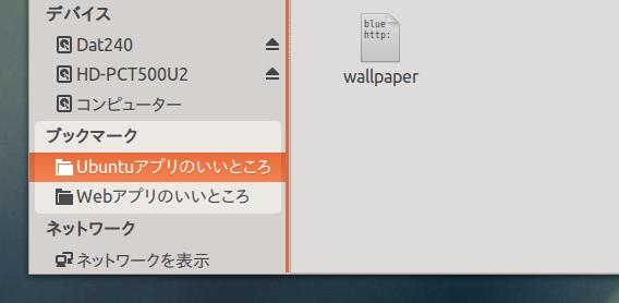 Nautilus 3.6 Ubuntu サイドバー ブックマーク