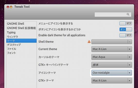 OSX-Nostalgie Ubuntu アイコンテーマ Tweak Tool
