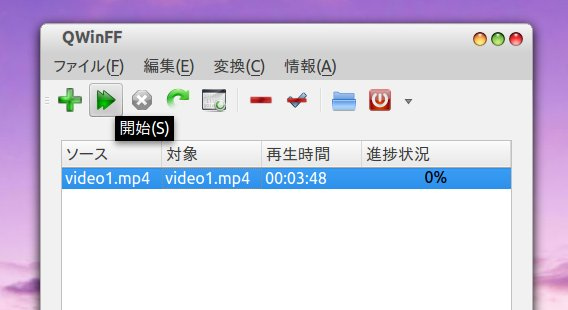 QWinFF Media Converter Ubuntu 動画変換の開始