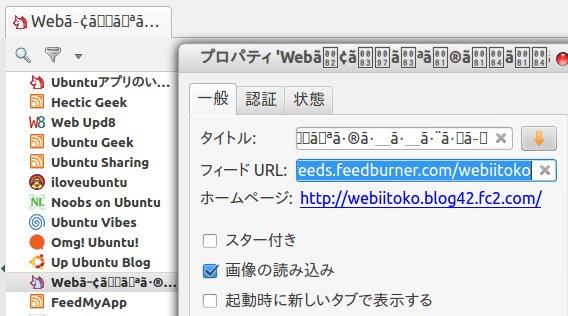 QuiteRSS Ubuntu RSSリーダー フィードタイトルの読み込み