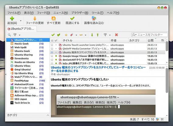 QuiteRSS Ubuntu RSSリーダー