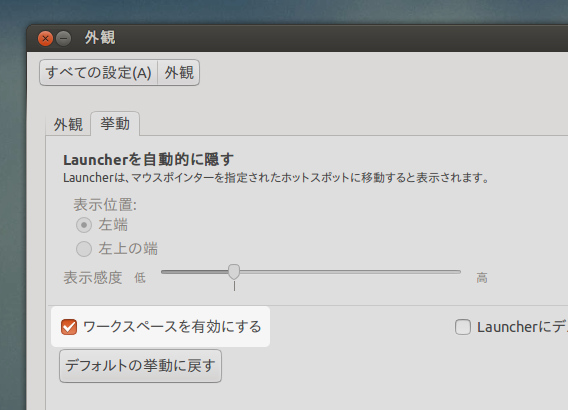 Ubuntu 13.04 ワークスペースを有効にする