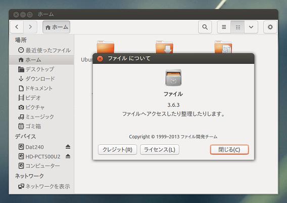 Ubuntu 13.04 Nautilus 3.6