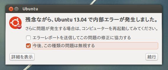 Ubuntu 13.04 内部エラー 無効化