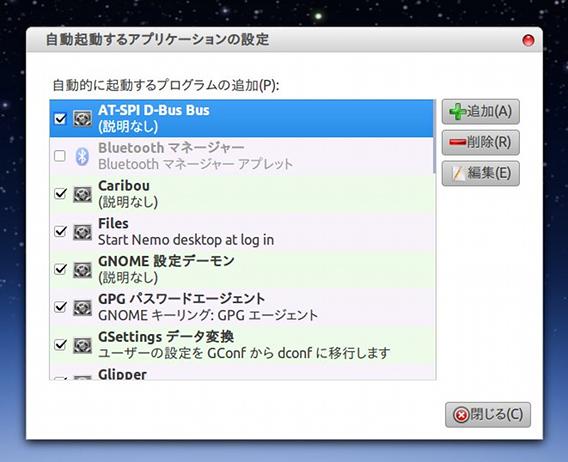 Ubuntu session-properties 自動起動するアプリケーション