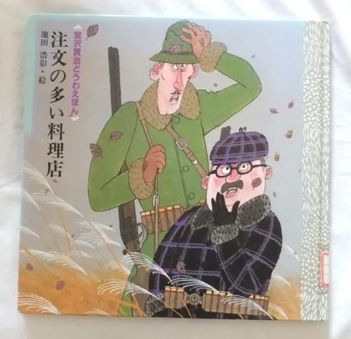 miyazawakennji.jpg