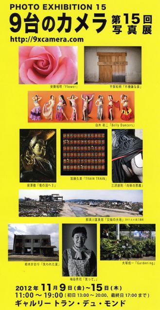 2012_9xcamera_hagaki.jpg
