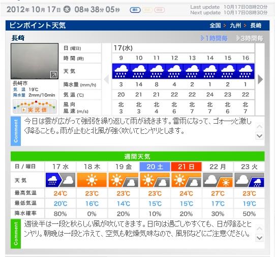 PRI_20121017083805.jpg