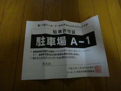 003_20121101222544.jpg