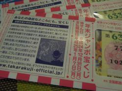 当たれ!6億円!(^O^)