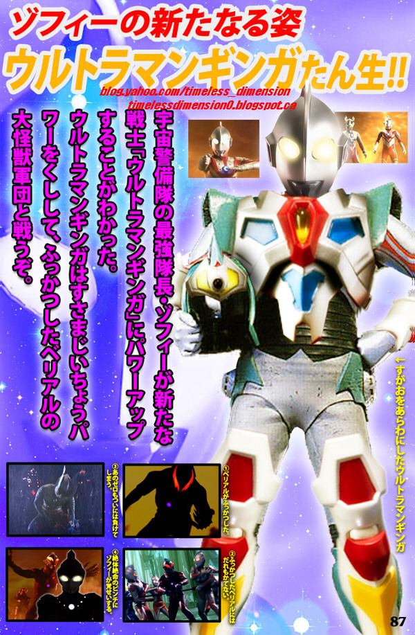 ULTRAMAN_GINGA_M.jpg