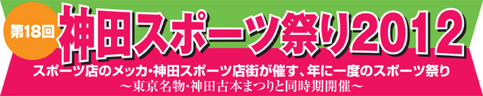 2012matsuri_title.jpg