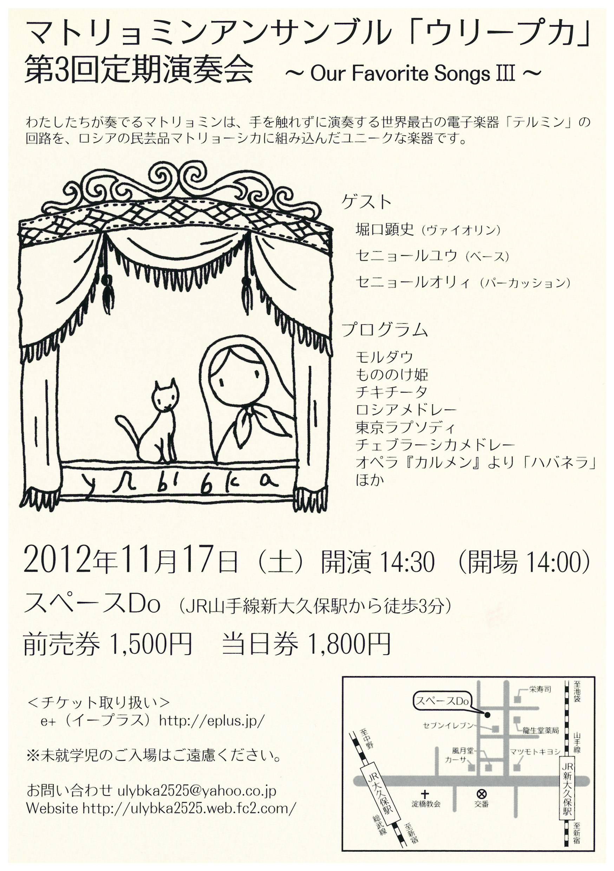 3rd_flyer