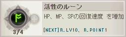 rune2.jpg