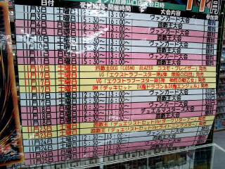 山口マン倉11月