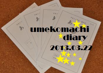 梅小町日記