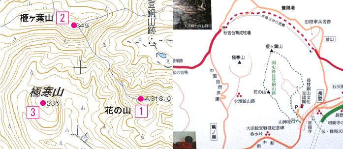 秋吉台三角地帯比較図