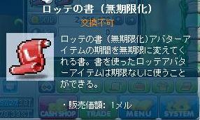 MAPLE120630_195104_crop.jpg