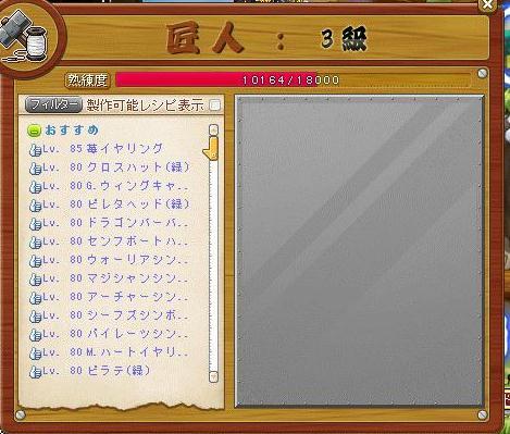 MAPLE120707_102538_crop.jpg