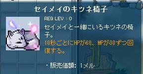 MAPLE120727_081840_crop.jpg
