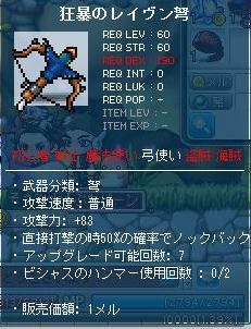 MAPLE120727_081918_crop.jpg