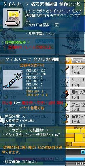 MAPLE120807_095811_crop.jpg
