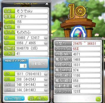 MAPLE120812_130321_crop.jpg
