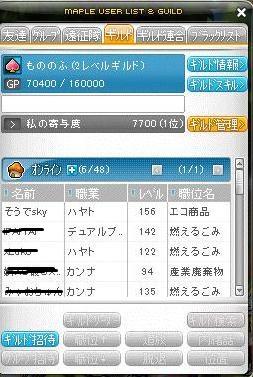 MAPLE120822_005731_crop.jpg