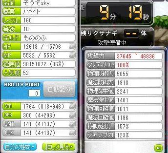MAPLE120825_214422_crop.jpg