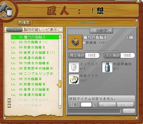MAPLE120915_003243_crop.jpg