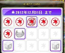 MAPLE121022_124118_crop.jpg