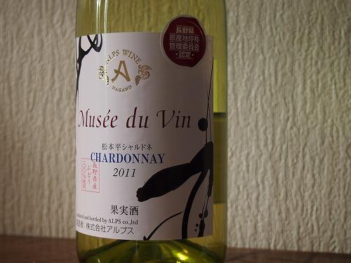アルプスワイン1