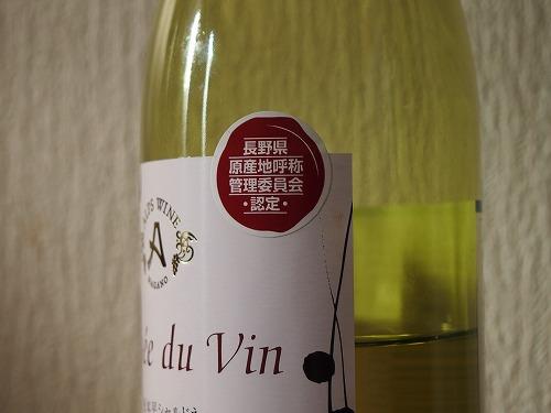 アルプスワイン2