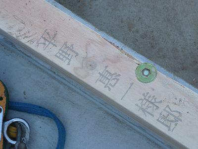 木材に私の名前が書かれています